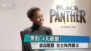 「黑豹」4天破億! 釜山取景 女主角秀韓文