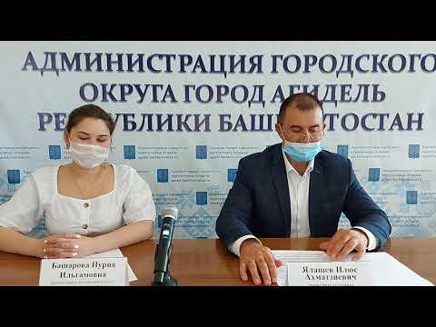 Брифинг, посвященный вопросам коронавирусной инфекции и текущий ситуации в городе Агидель 12.05.21