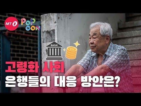 [인구이야기 PopCon] 은행과 보험, 증권도 늙는다
