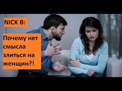 Почему нет смысла злиться и обижаться на женщин?! #отношения #любовь #реальность photo