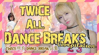 TWICE All Dance Breaks Compilation✨ (Like OOH-AHH, LIKEY, CHEER UP, Touchdown)