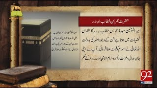 Tareekh Ky Oraq Sy | Hazrat Umar Bin Khattab (R.A) | 12 Sep 2018 | 92NewsHD