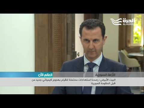 """البيت الابيض يتوعد النظام السوري بأنه سيدفع """"ثمناً باهظاً"""" اذا شن هجوماً كيميائياً جديداً"""