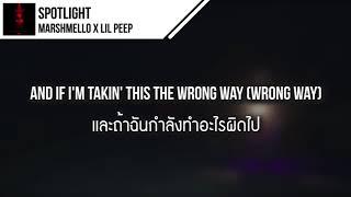 แปลเพลง Spotlight - Marshmello x Lil Peep