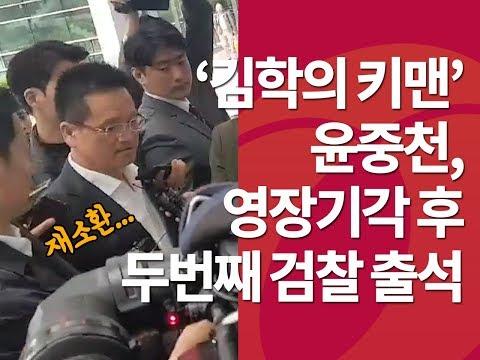 """'김학의 사건' 핵심인물 윤중천, """"성실히 조사받겠..."""