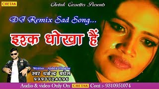 2018 का सबसे दर्द भरा गाना - इश्क धोखा है - Dhrmendar Dev - 2018 Best Sad Audio Song