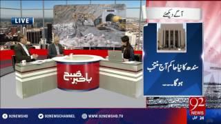 Bakhabar Subh-29-07-2016 - 92NewsHD