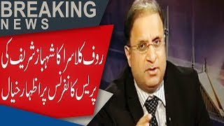 Rauf Klasra comments over Shehbaz Sharif's statements on elections results | Election 2018