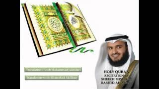 Quran with Urdu Translation, Surah 056 Al-Waqiah, Mishary Rashid Al Afasy width=