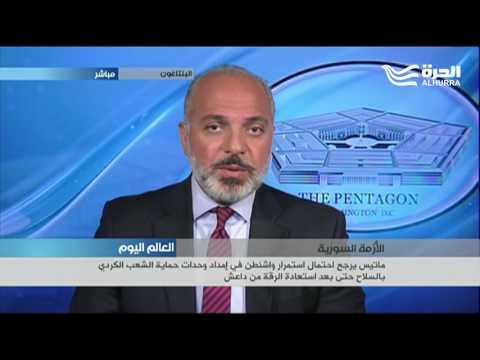 ماتيس يرجح احتمال استمرار واشنطن في إمداد وحدات حماية الشعب الكردي.. التفاصيل مع مراسل الحرة جو تابت
