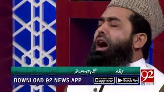Kalam : Arash ki aqal dhang hai | Subh E Noor | 19 Nov 2018 | Headlines | 92NewsHD