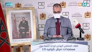 Bilan du Covid-19 : Point de presse du ministère de la Santé (13-04-2020)