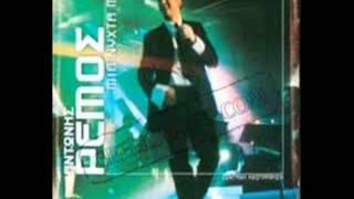 Antwris Remos   Ti imouna gia sena live 2004