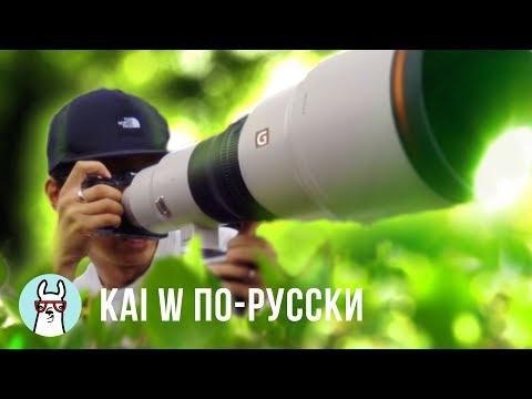 Kai W по-русски: 2 новые ПУШКИ от Sony photo