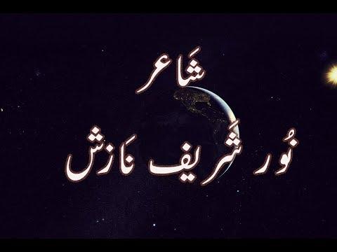 Download thumbnail for | pashto poetry noor sharif Nazish