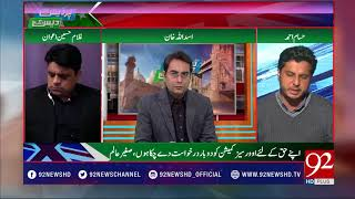 Pardes Se Des Tak - 21 January 2018 - 92NewsHDPlus