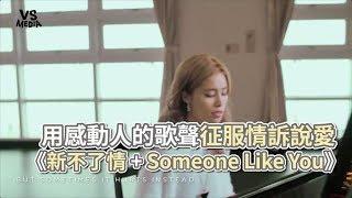 《新不了情+Someone Like You》!動人改編再創經典!《VS MEDIA》