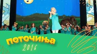 Potocinja 2016 - Zoja Spasenoska - Lavot se plasi - OFFICIAL VIDEO