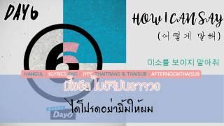 [KARAOKE/THAISUB] How Can I Say(어떻게 말해) - DAY6