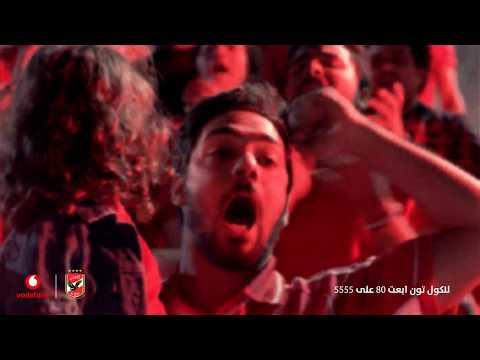 Amir Eid | Ana Al Ahly - #أنا_الأهلي