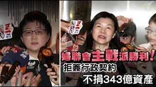強調大是大非 潘維剛駁奪權:非兩個女人的戰爭 | 台灣蘋果日報