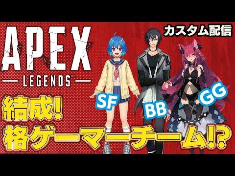 【Apex Legends】格ゲ・・・