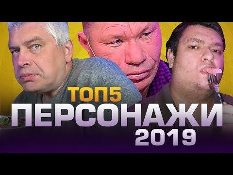 ТОП5 ЮТУБ-ПЕРСОНАЖЕЙ 2019 ГОДА