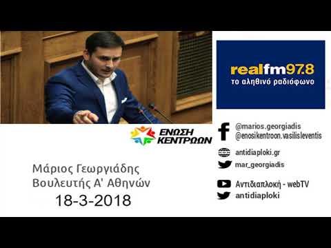 Μ. Γεωργιάδης / Real fm 97,8 /18-3-2018