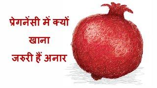 क्यों खाए अनार प्रेगनेंसी के दौरान/Pomegranate during pregnancy/fruits to be eaten during pregnancy