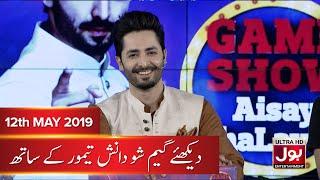 Game Show Aisay Chalay Ga with Danish Taimoor | 6 Ramzan | 12th May 2019 | BOL Entertainment