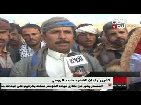 تشييع جثمان شهيد الواجب محمد الروسي 24 - 11 - 2017
