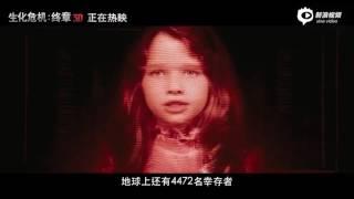 视频:《生化危机:终章》删减片段 爱丽丝对战巨型怪兽