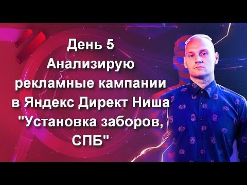 День 5. Анализирую рекламные кампании в Яндекс Директ. Ниша — «Установка заборов, Санкт-Петербург»