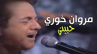 Marwan Khoury - Hebbini   مروان خوري - حبيني