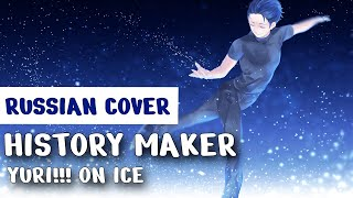 History Maker (Yuri!!! on Ice)【RUSSIAN COVER】