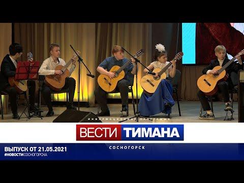 ✳ Вести Тимана. Сосногорск   21.05.2021