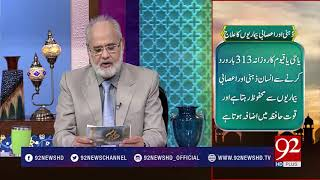 Nuskha: Remedy for mental and neurological diseases - Subh e Noor - 92NewsHDPlus