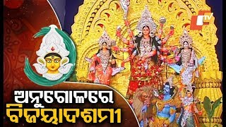 Devotees throng puja pandals to offer prayers in Angul