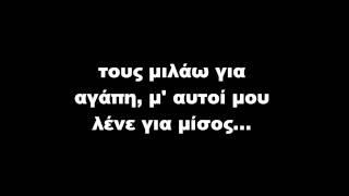 Sanjuro ft Nat- Φοβάμαι lyrics (στιχοι)