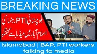 Islamabad | BAP, PTI workers talking to media | 31 July 2018 | 92NewsHD