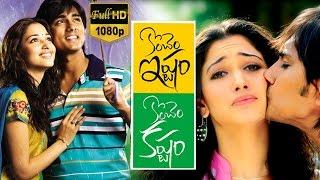 Konchem Istam Konchem Kastam Full Movie || Siddharth, Tamanna width=