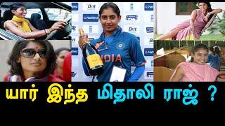Women Cricket Squad Captain Mithali raj biography-Oneindia Tamil