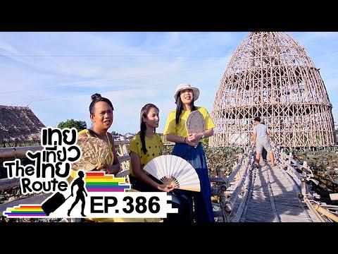 เทยเที่ยวไทย The Route | ตอน 386 | พาเที่ยว อ.สองพี่น้อง จ.สุพรรณบุรี