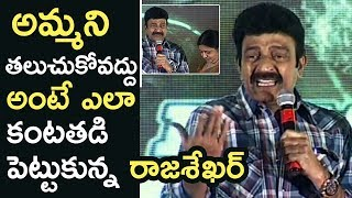 Hero Rajasekhar Cries On Stage About His Mother | Gets Emotional | Garuda Vega | TFPC