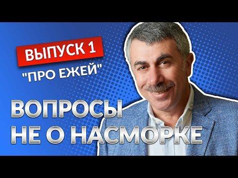 БЕСЕДЫ НЕ О НАСМОРКЕ. Выпуск 1 - Доктор Комаровский
