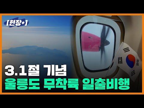 """[현장+]삼일절 울릉도 관광비행 """"하버드 입시보다 치열하다..."""