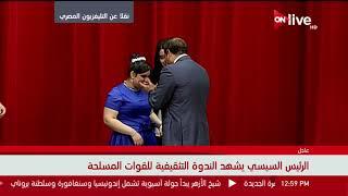 """الرئيس السيسي يلتقط صورة تذكارية مع الفنانة """"ندى شريف المنسي"""""""