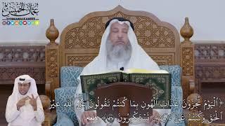 676 -  (ٱلۡيَوۡمَ تُجۡزَوۡنَ عَذَابَ ٱلۡهُونِ بِمَا كُنتُمۡ تَقُولُون...) - عثمان الخميس