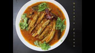Nettalu Pulusu | నెథాల్ పులసు | Smelt fish Curry | நெத்தால் புளுசூ | ನೆಥಾಲ್ ಪುಲುಸು