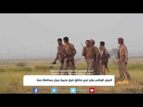 الجيش الوطني يعلن تحرير مناطق شرق مديرية حيران بمحافظة حجة | تقرير: عمر النهمي